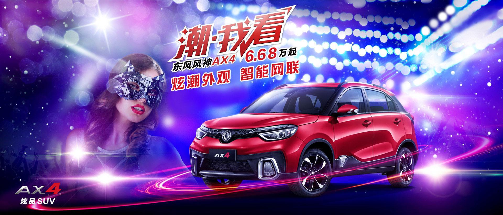 市场建议价6.68-10.18万 东风风神AX4炫潮上市